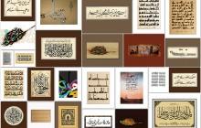 Paroda: Islamiškoji ir modernioji arabų kaligrafija
